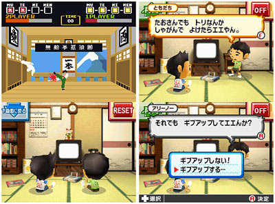 game-center-cx_nintendo-ds