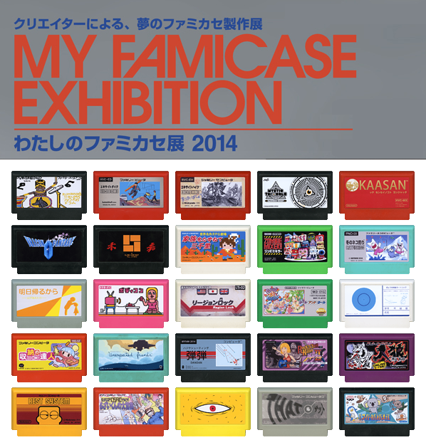 My-Famicase Exhibition-2014
