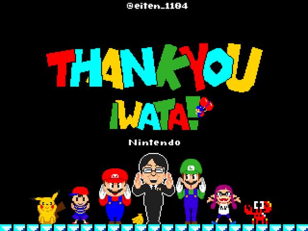 iwata5